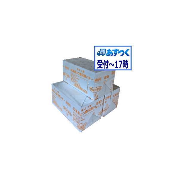 バター 無塩バター よつ葉発酵バター 450gx3個セット(食塩不使用)冷蔵【あすつく】