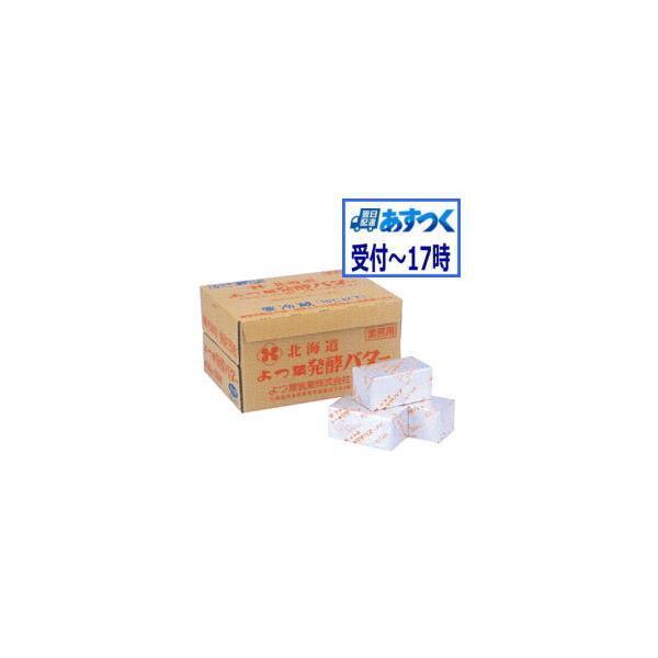 バター 無塩バター よつ葉発酵バター 1ケース(450gx30個)(食塩不使用)冷蔵