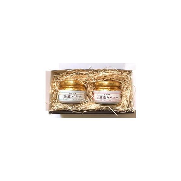 よつ葉伝統造りビンバター・ギフトセット(有塩・発酵)113gx2 冷蔵 関東送料765円