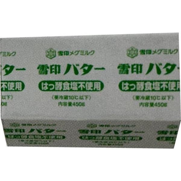 バター 無塩バター 雪印 バターはっ酵食塩不使用プリント 450g 冷蔵x 30個セット