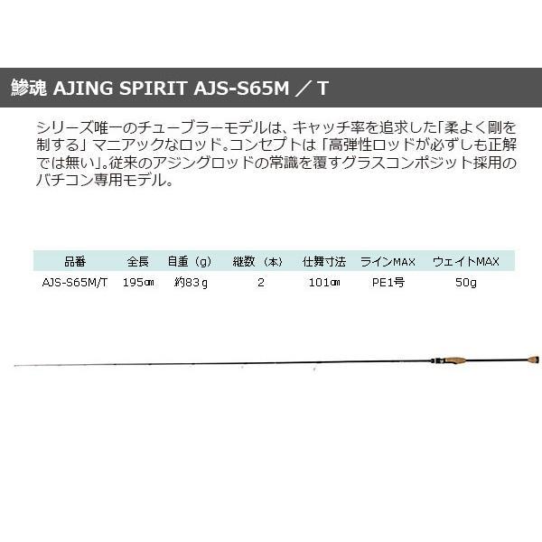 クレイジーオーシャン ロッド 鯵魂 AJING SPIRIT AJS-S65M/T Crazy Ocean AJSS65MT