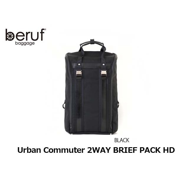 ベルーフ バックパック beruf Urban Commuter 2WAY BRIEF PACK HD brf-UC02-HD BRFUC02HD 国内正規品