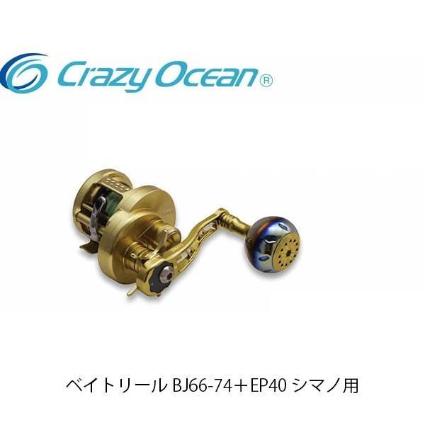クレイジーオーシャン カスタムハンドル ベイトリール BJ66-74+EP40 シマノ用 右 左 COBJ66-74+EP40・SR COBJ66-74+EP40・SL Crazy Ocean COBJ6674EP40S