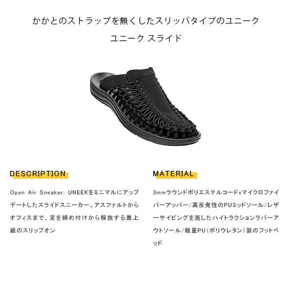 KEEN キーン レディース サンダル ユニーク スライド スリッポン 靴 シューズ UNEEK SLIDE WOMEN KEE0084 国内正規品