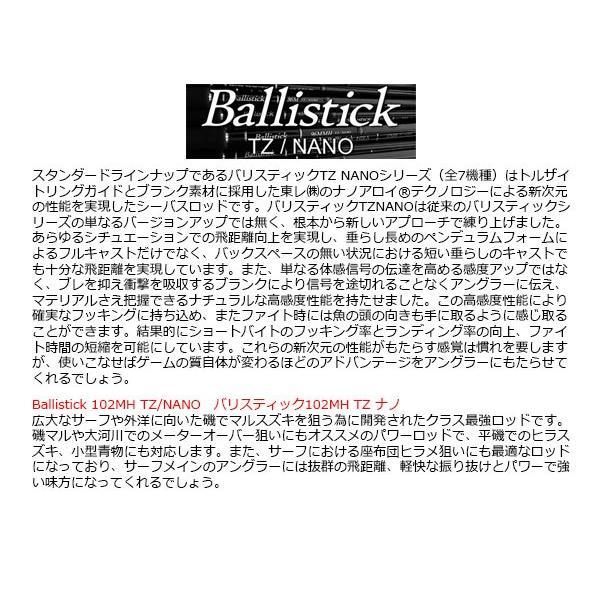 ヤマガブランクス YAMAGA Blanks ロッド Ballistick 102MH TZ Nano バリスティック102MH TZ ナノ YBS4560395515238