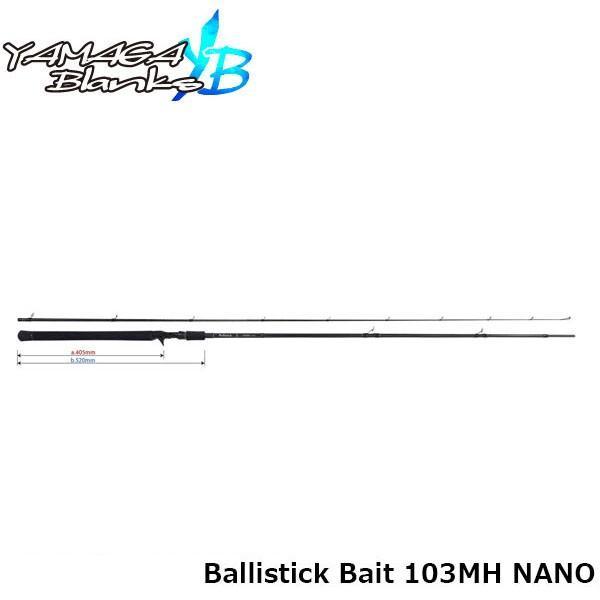 ヤマガブランクス YAMAGA Blanks ロッドBallistick Bait 103MH NANO バリスティック ベイト 103MH NANO YBS4560395516129