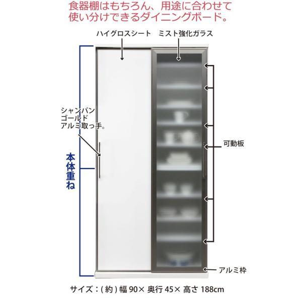 食器棚 幅90cm 国産品 日本製 キッチンボード ダイニングボード 台所収納 食器棚 食器収納 キッチン収納 キッチン 耐震 引き戸 完組 シンプル bloom-shinkan 03