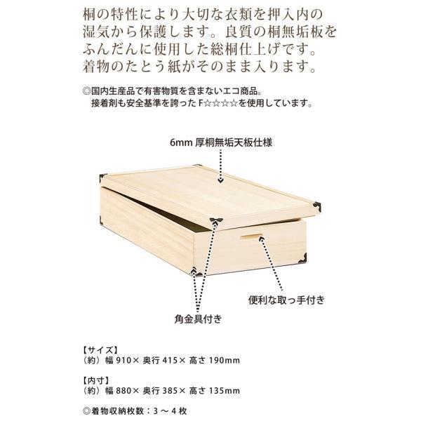 総桐衣裳ケース 1段 衣装ケース 国産品 日本製 レギュラーサイズ|bloom-shinkan|02