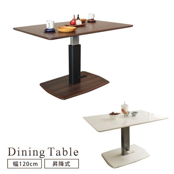 【代引不可】 食卓テーブル 昇降テーブル 幅120 4人掛け ホワイト ウォールナット 昇降機能付き リフティングテーブル モダン|bloom-shinkan