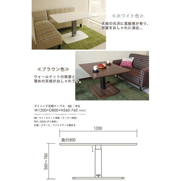 【代引不可】 食卓テーブル 昇降テーブル 幅120 4人掛け ホワイト ウォールナット 昇降機能付き リフティングテーブル モダン|bloom-shinkan|03