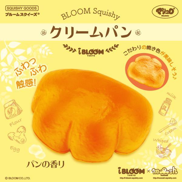 【ブルーム スクイーズ】クリームパン