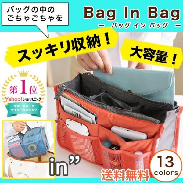 バッグインバッグ収納ポーチたっぷり整理小さめ大きめリュックバックインバック仕切り小物入れ