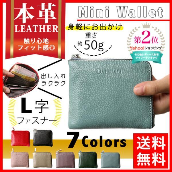 ミニ財布プチプラL字ファスナー財布二つ折りレディース2つ折り本革小銭入れコインケース