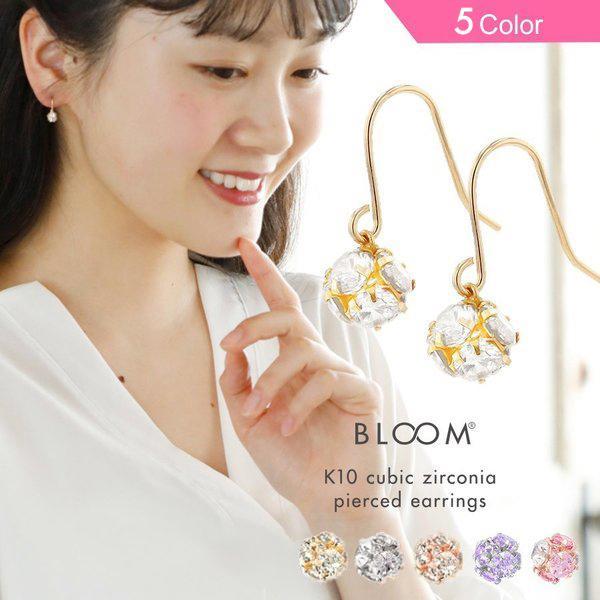 ピアス 10金 K10 k10 CZ BLOOM ブルーム クリスマス|bloomonline