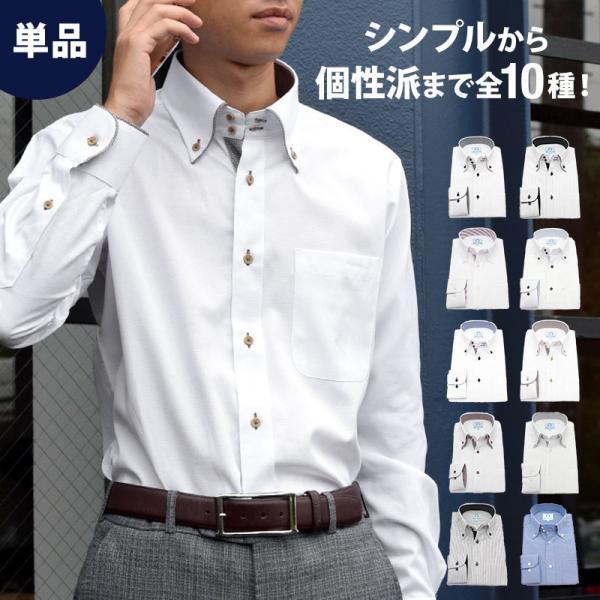 【11周年記念SALE】ワイシャツ メンズ 長袖  Yシャツ ビジネス シャツ スリム ボタンダウン S M L LL 3L 10柄 形態安定|bloomstore