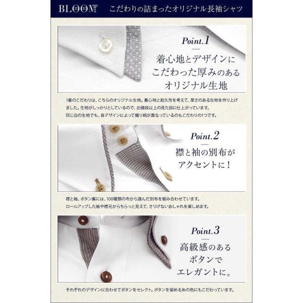 【11周年記念SALE】ワイシャツ メンズ 長袖  Yシャツ ビジネス シャツ スリム ボタンダウン S M L LL 3L 10柄 形態安定|bloomstore|02