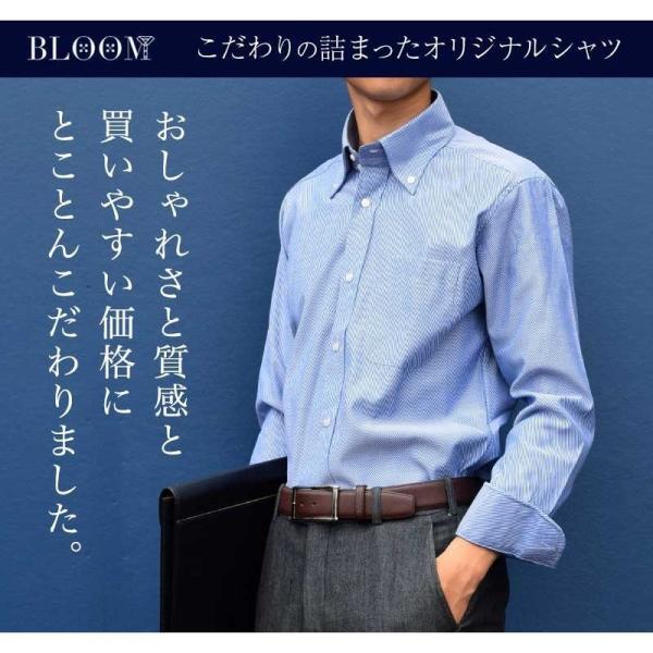 【11周年記念SALE】ワイシャツ メンズ 長袖  Yシャツ ビジネス シャツ スリム ボタンダウン S M L LL 3L 10柄 形態安定|bloomstore|03