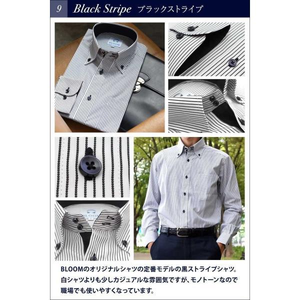 【11周年記念SALE】ワイシャツ メンズ 長袖  Yシャツ ビジネス シャツ スリム ボタンダウン S M L LL 3L 10柄 形態安定|bloomstore|10