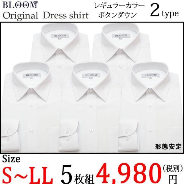 5枚セットのシンプルな白ワイシャツがお買い得!形態安定 S~LL