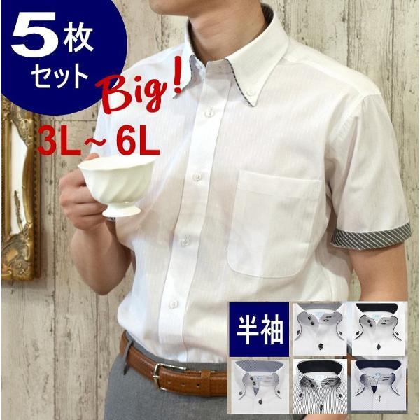 ワイシャツ 半袖 メンズ 白 5枚セット おしゃれ yシャツ 形態安定 送料無料 大きいサイズ 3L 4L 5L 6L