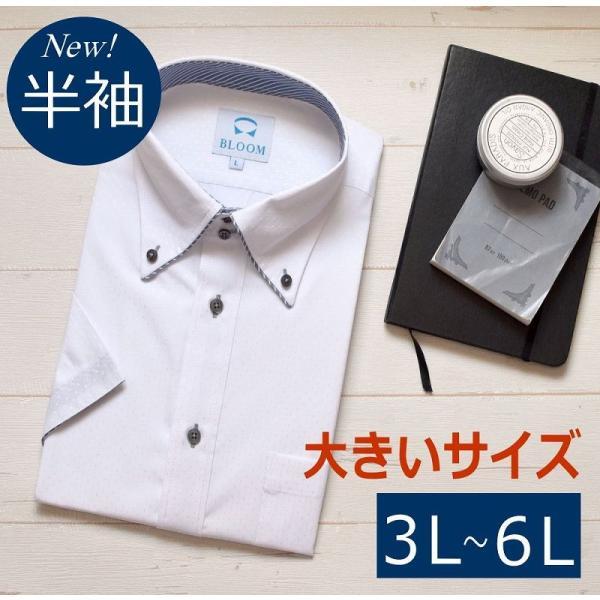 ワイシャツ 半袖 メンズ 白 新作 おしゃれ yシャツ 形態安定 送料無料 大きいサイズ 3L 4L 5L 6L