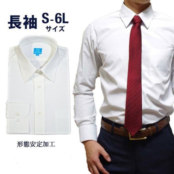 大きいサイズの白ワイシャツ 形態安定 3L~6L