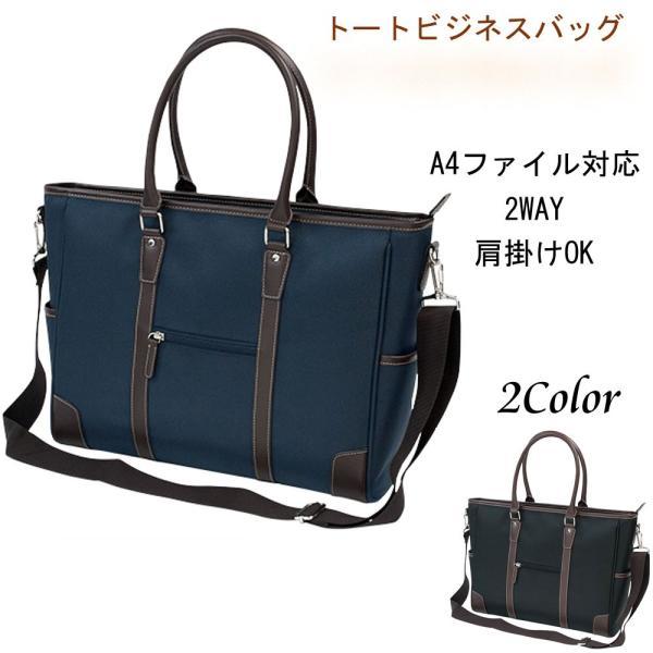 A4ファイル対応 肩掛けOK 使いやすいビジネスバッグ