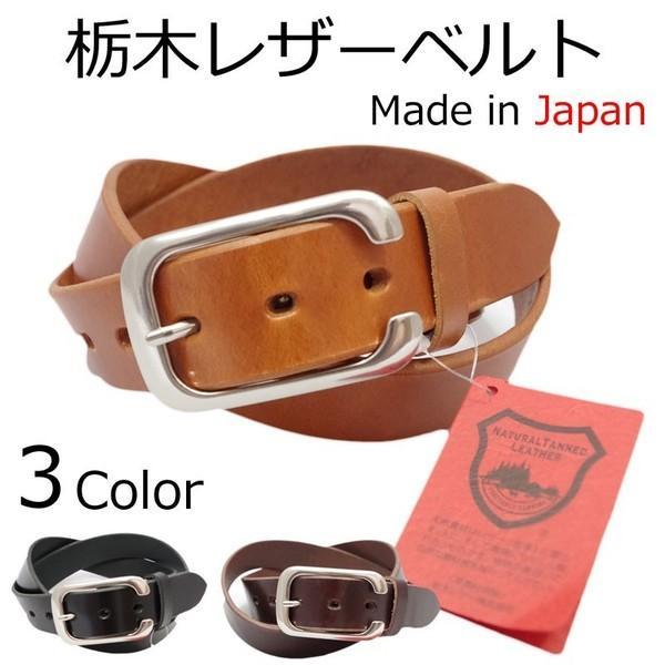 ベルト メンズ 栃木レザーベルト キレイめ 日本製 天然皮革 ヌメ革