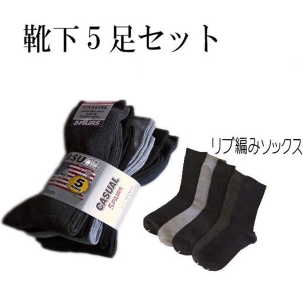 激安!5足組靴下お買い得!リブ編みソックス