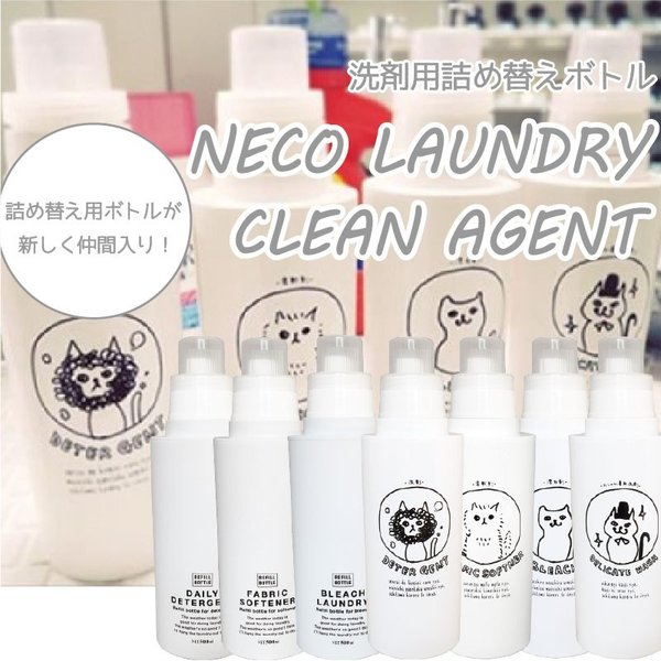 【NECO LAUNDRY & CLEAN AGENT】洗濯洗剤 詰め替え用ボトル 7種