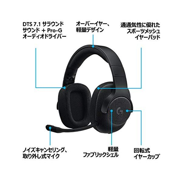 Logicool G ゲーミングヘッドセット G433BK ブラック Dolby 7.1ch ノイズキャンセリング マイ・・・|blue-beach|04