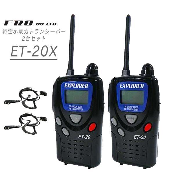 特定小電力トランシーバー 2台セット ET-20X 単3乾電池式 60時間運用 イヤホンマイク付き インカム 小型 免許・資格不要 アウトドア 業務用 ハンズフリー 無線機