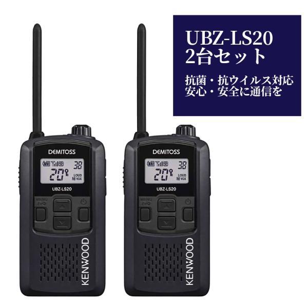 免許不要 抗菌 抗ウイルス加工 KENWOOD ケンウッド 特定小電力トランシーバー デミトス UBZ-LS20 2台セット (UBZ-LP20 後継機) 無線機 インカム 送料無料