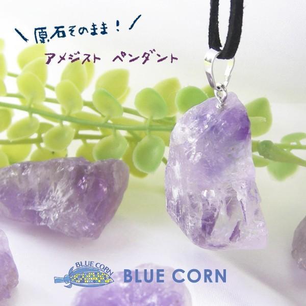 天然石 ペンダント アメジスト 原石 大粒 癒し 紫水晶 開運 2月誕生石 チョーカー おしゃれ 自然の形 メンズ ネックレス レディース パワーストーン ギフト