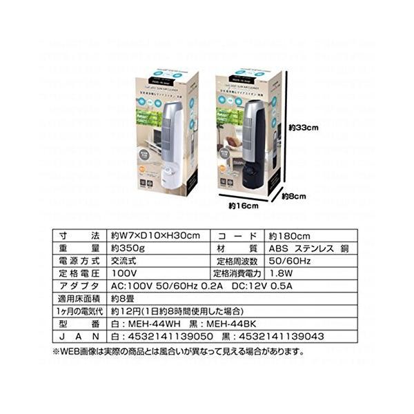 フィルター 交換不要 空気清浄機 & マイナスイオン 消臭 スリムエアクリーナー WH (タッチスイッチ) MEH-44WH