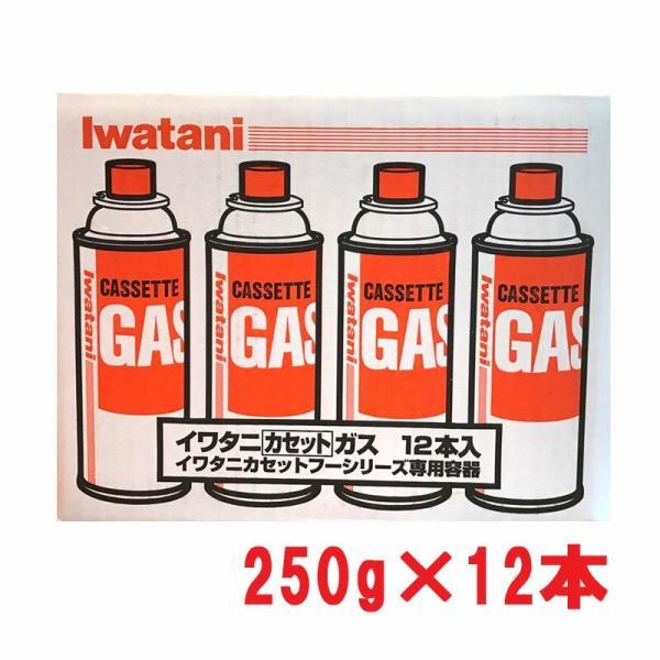 【送料無料!!】イワタニ 『ガスボンベ』12本 セット IWATANI カセットガス 250g×12本 ガスコンロ ガスバーナー カセットフーシリーズ