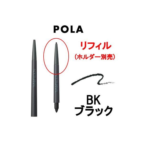 定形外は送料296円から POLA ポーラ ミュゼル ノクターナル アイライナー ペンシル リフィル BK ブラック bluechips
