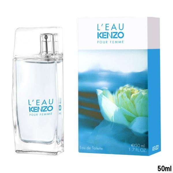 ローパ ケンゾー オーデトワレ 50ml [ L'EAU KENZO / KENZO / 香水 / フレグランス / スプレー ]|bluechips