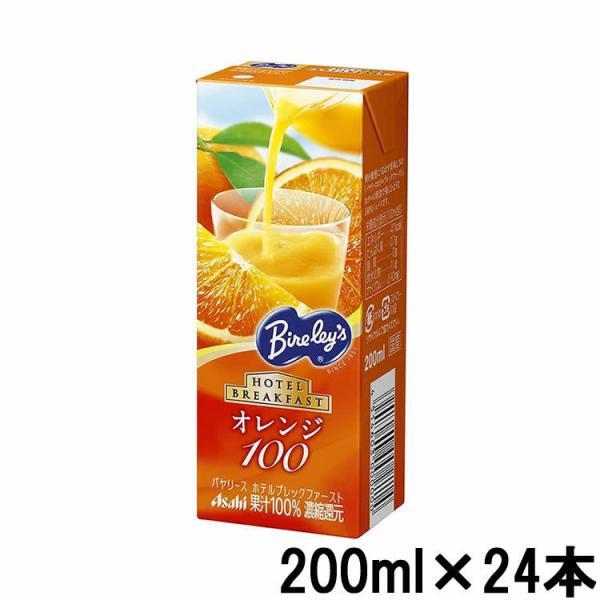 アサヒ バヤリース オレンジ100 200ml×24本 (1ケース)( パック )|bluechips