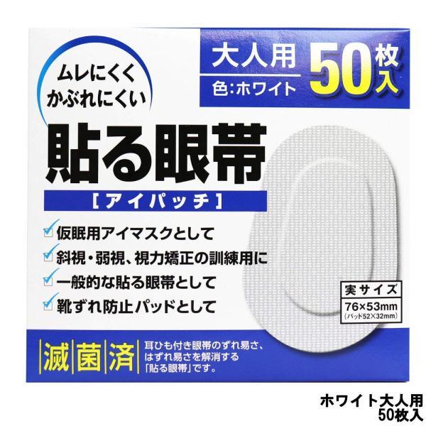 定形外は送料296円から  大洋製薬 アイパッチ 貼る眼帯 ホワイト 大人用 50枚入 [ taiyo / 眼帯 / 貼るタイプ / 通気性 ]|bluechips