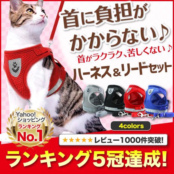 |猫 ハーネス 猫用 リード ウェアハーネス 胴輪 ねこ ペット リード キャット 外れない 散歩 …