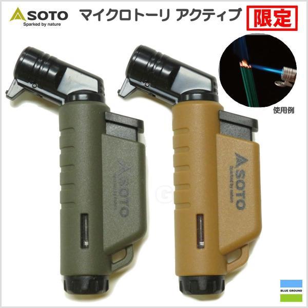 ソト/マイクロトーチ アクティブ 限定カラー ・ ターボライター 充てん コンパクト アウトドア キャンプ SOTO ST-486