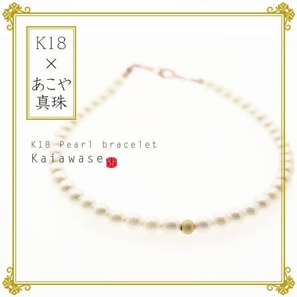 K18あこや真珠 ブレスレット
