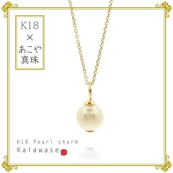 K18あこや真珠 ネックレス チャーム
