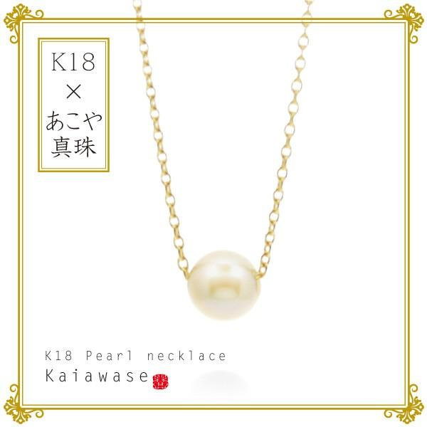 パール ネックレス 一粒 パールネックレス 真珠 あこや真珠 スルー 18金|bluelace