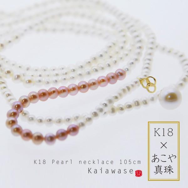 パールロングネックレス k18 ロングネックレス レディース 淡水パール アコヤ真珠|bluelace