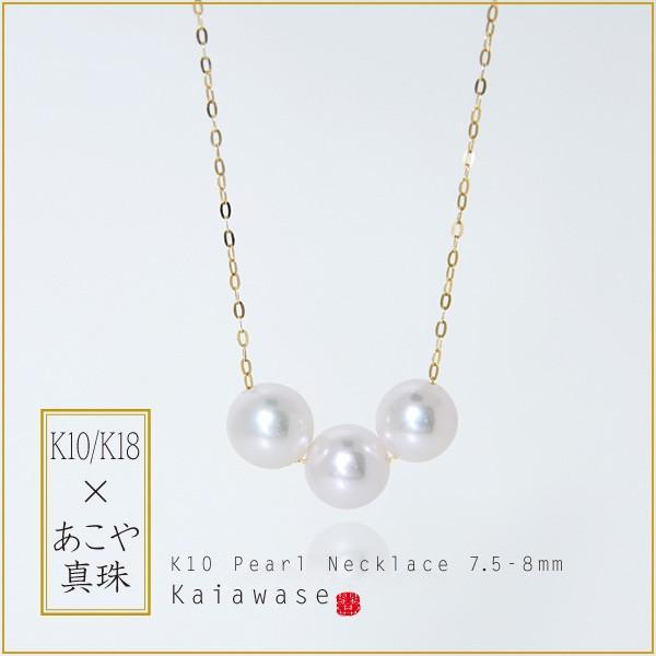 パールスルーネックレス パール 18金 3粒 アコヤ真珠 本真珠 7.5-8mm|bluelace