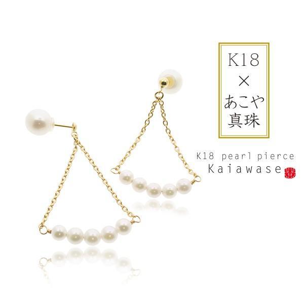K18あこや真珠 ベビーパール ピアス