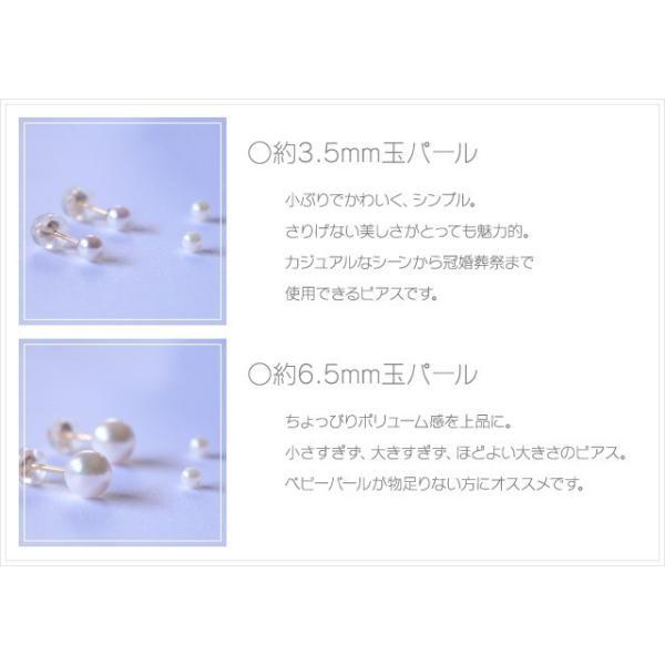 アコヤ本真珠ピアス ベビーパールk18 ピアス 一粒 パール あこや真珠 3.5mm