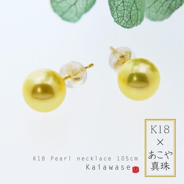 アコヤ真珠 ピアス 18k レディース ゴールド 8.5mm あこや真珠 パールピアス|bluelace